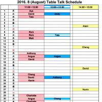 2016年8月テーブルトーク講師予定表