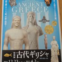 国内史上最大級の「古代ギリシャ展」