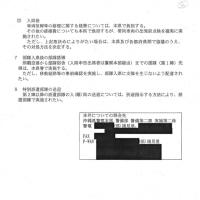 高江になんで大阪府警機動隊がいるの!?情報公開してみたら、、、