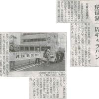 #akahata 琵琶湖一周キャラバン/共謀罪に反対する滋賀県連絡会・・・今日の赤旗記事