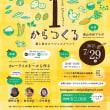 富がえりのレシピ2017・イベントのお知らせ