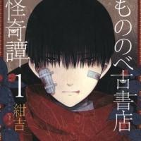 【無料立ち読み】もののべ古書店怪奇譚/紺吉