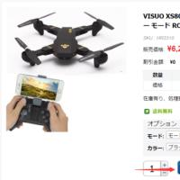 6%off-VISUO XS809HW 折り畳み式 Wifi FPV 2MP カメラ付 G-センサー モード RC クアッドコプター RTF 2.4GHz