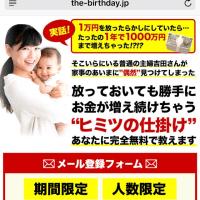 """1万円が1000万円に増える""""ヒミツの仕掛け """"を完全無料で公開します!!!"""