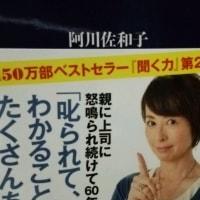 読書その19(叱られる力)