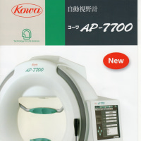 ★岩手県初導入の視野検査器械★早期の緑内障診断に有用