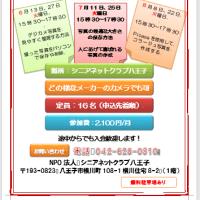 平成29年6月テーマ別講座のお知らせ