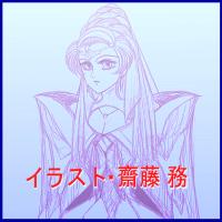 齋藤務作品[天聖域王国デダイアスからの使者](仮題)