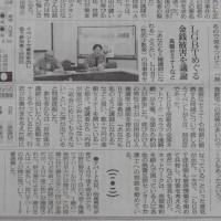 LGBTめぐる金銭被害を議論(高額セミナーなど)朝日新聞記事