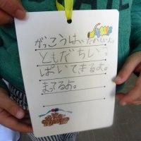 1年生からのメッセージ