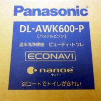 既設便座が故障で泡コートDL-AWK600に交換工事にお伺いです。