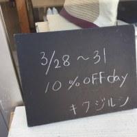 4日間10%OFF day
