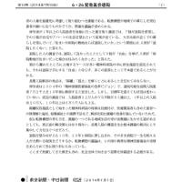 6・26緊急集会速報 第13号「地方紙の社説続々」