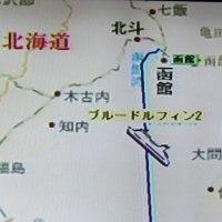 車中泊の旅・・・・・津軽海峡を渡り北海道へ