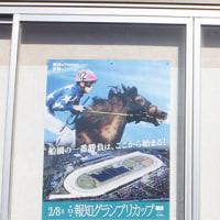2月の開催ポスターは澤田龍哉騎手