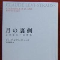 「月の裏側」クロード・レヴィ=ストロース