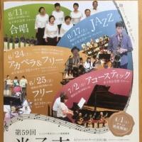 明日は米子市音楽祭です♪