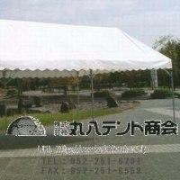 イベントに大型組立テント キングパワーテント