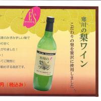 寒川町特産品!!湘南産の梨で作りました28年度版「寒川の梨ワイン」11月1日より発売します!!