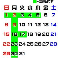 1月16(月)17(火)は連休とさせて頂きます