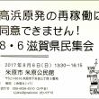 イベント紹介-「高浜原発の再稼働には同意できません!8・6滋賀県民集会」