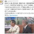 【小池知事会見 7/21】【フェイクニュースまとめ】マスコミのウソがどんどんバレるwほか韓国ネタ