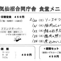 合庁食堂メニュー(2/20~2/24)