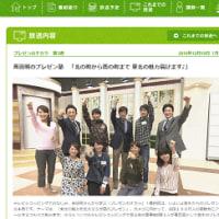 NHK『東北発 未来塾』~高田明のプレゼン塾最終回