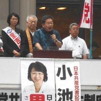 千歳烏山駅前で小池晃書記局長が吠えた!里吉ゆみ候補へ気迫の応援演説