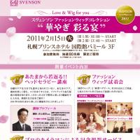 札幌イベント開催レポート☆