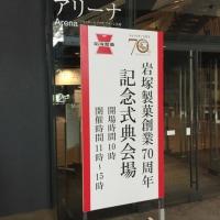 岩塚創業70周年