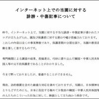 豊洲市場移転問題にはあれこれ言うのに、大阪の「安倍晋三記念小学校」問題については黙りこくる橋下・松井・維新の会。