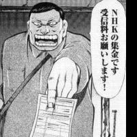 NHKだけ映らない機器設置の男性に受信料1310円支払い命令を下した東京地裁