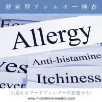 遅延型アレルギー検査を行い食べ物に対する体質を検査する。飲み薬や塗り薬を使っているけど、なかなか肌のアレルギーやアトピー性皮膚炎・蕁麻疹などがスッキリしない。もしかして、フードアレルギーがあるかも。