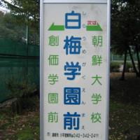 東京都小平市は在日と創価の巣窟か!?