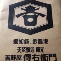 江戸時代から続く味噌蔵!