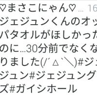 14時頃個数制限しても( •᷄⌓•᷅ ) 2/21 ジェジュン 名古屋ガイシグッズ タオル売り切れ
