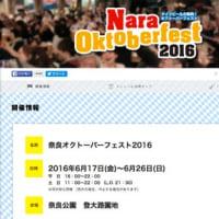 奈良オクトーバーフェストが今年も始まりました! @nara_mise