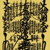 日蓮が佐渡島に流された。