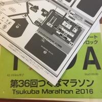 明日はつくばマラソン!