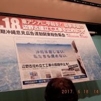 「6.18沖縄意見広告報告集会」に参加しました