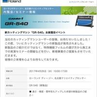 遂に名古屋へ進出!?世界のローランドとタッグを組み26日(水)イベント開催!