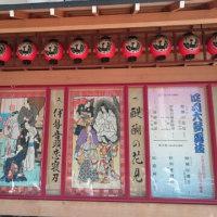 四月大歌舞伎 昼の部
