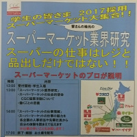 2017年卒業予定者向け~業界研究会開催~