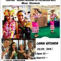 【LANAI KITCHEN】フラ&タヒチショー出演のお知らせ