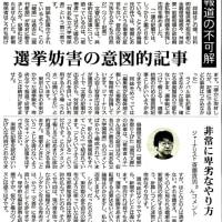 160724 赤かぶ:<選挙の公正を害する> 『文春』報道の不可解 選挙妨害の意図的記事 「非常に卑劣なやり方」斎藤貴男さん(ジャーナリスト)