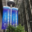 第23回日本遺伝子細胞治療学会学術集会