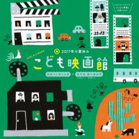 今年も、FCこども映画館「活弁と音楽の世界」開催!