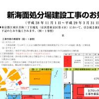新海面処分場建設工事のお知らせ(平成28年11月1日~平成29年3月31日)