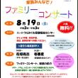 Live情報(2017年7月22日更新)